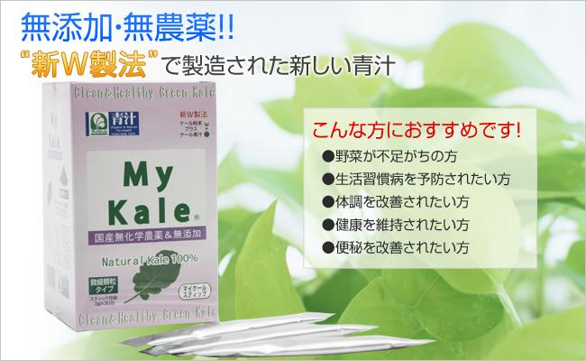 My Kale(マイケール)スティック微細顆粒タイプ青汁